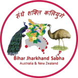 Bihar Jharkhand Sabha of Australia and New Zealand